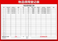 物品领用登记表.xlsx