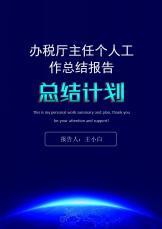 主任个人工作汇报(范本).docx