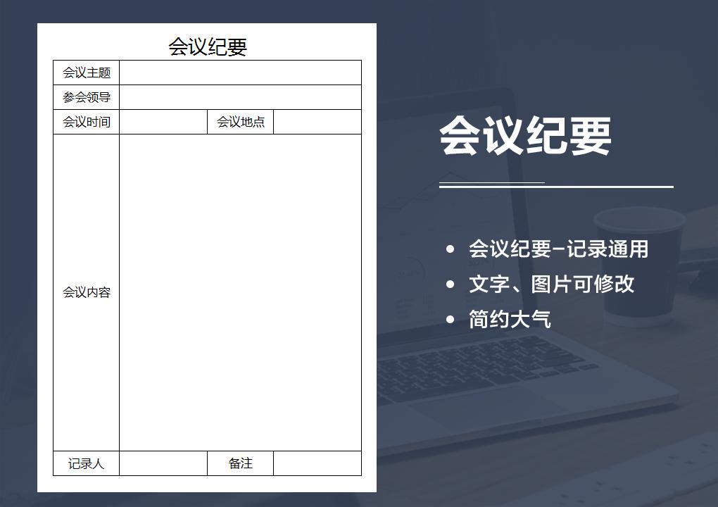 公司企业会议纪要.xlsx