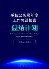 单位公务员年度工作汇报(范本).docx