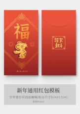 鼠年福字红包.docx