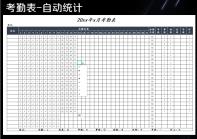 考勤表-自动统计.xls