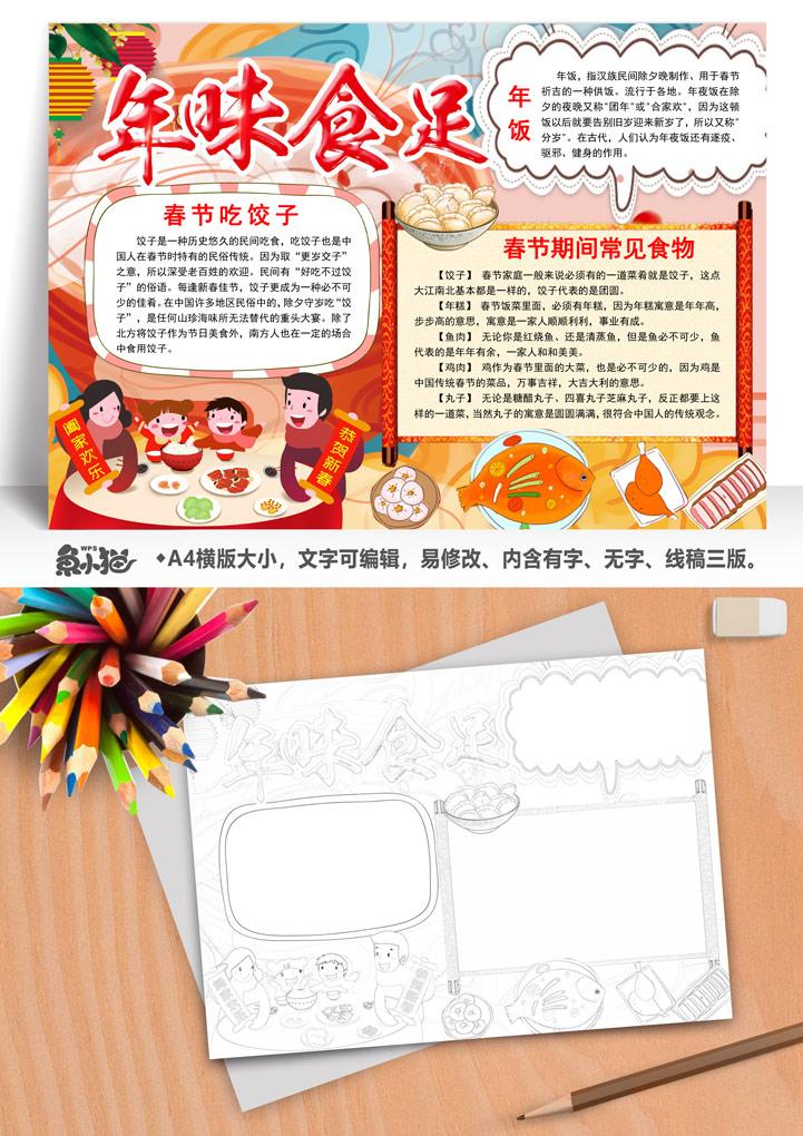 春节食物小报年味手抄报.docx