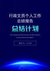 行政文员个人工作汇报(范本).docx