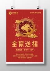 鼠年春节拜年海报.docx