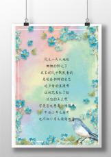 小清新ins风手绘花卉鸟儿信纸.docx