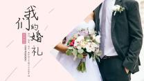 清新婚礼通用模板.pptx