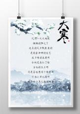 中国风大寒节气祝福朋友圈信纸.docx