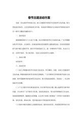 单位春节团结活动方案.doc