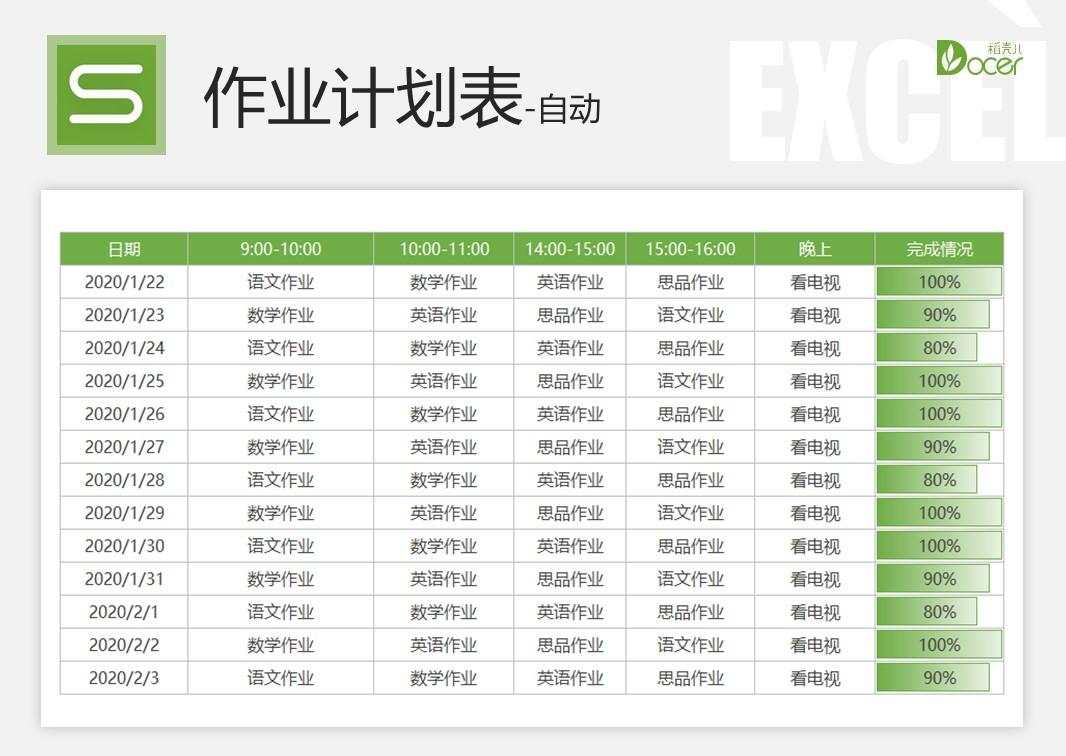 作业计划表.xlsx