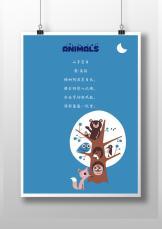 信纸卡通动物图.docx
