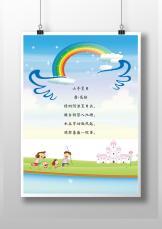 信纸卡通彩虹家庭亲子.docx