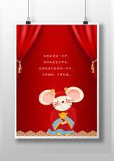 信纸鼠年年终盛典.docx