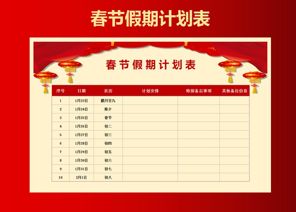 春节计划安排表.xlsx