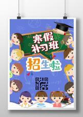校园可爱学生寒假补习班宣传海报.docx