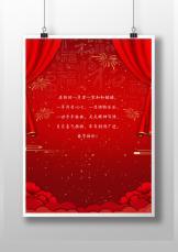 信纸春节红色喜庆中国年.docx