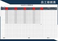 排班表.xls