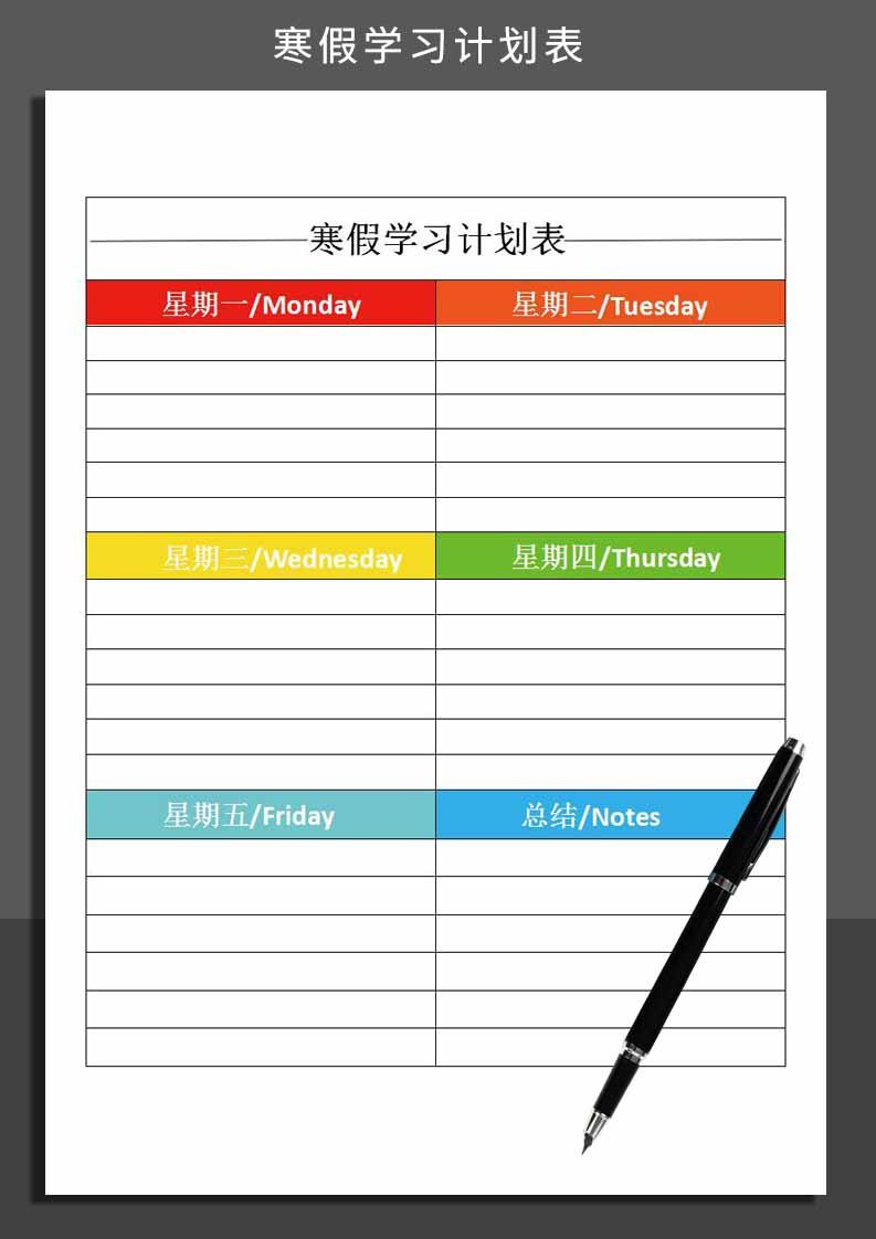 寒假学习计划表.docx