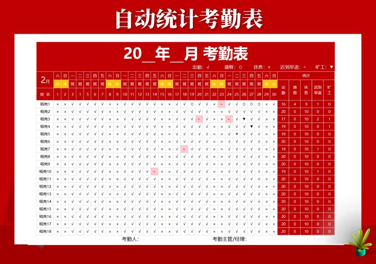 红色自动统计考勤表.xlsx