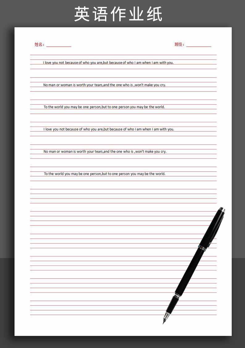 英语作业纸模板.docx