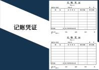 记账凭证模板.xls