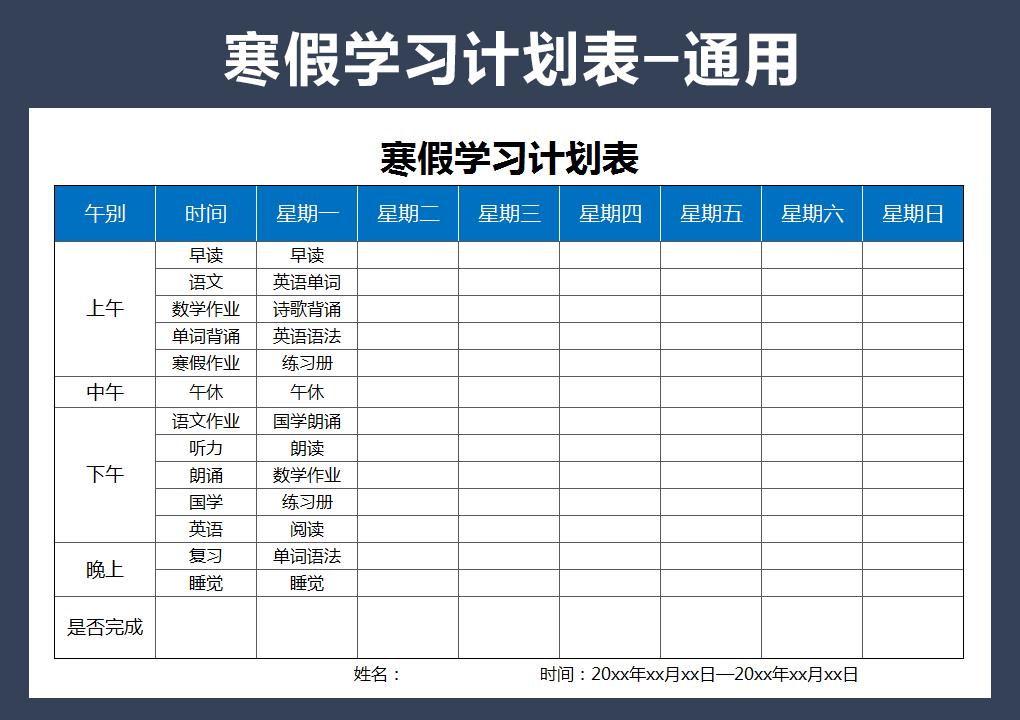 寒假学习计划表通用.xlsx