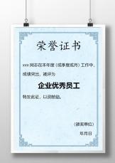 中国风简约优雅企业荣誉证书.docx