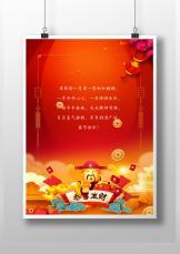 信纸春节红色图.docx