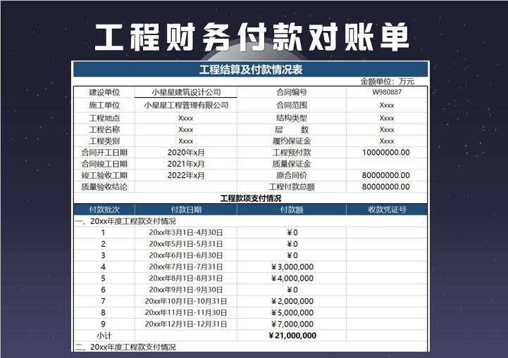工程款财务付款对账单.xls