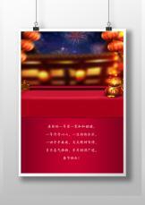 信纸春节节日狂欢.docx