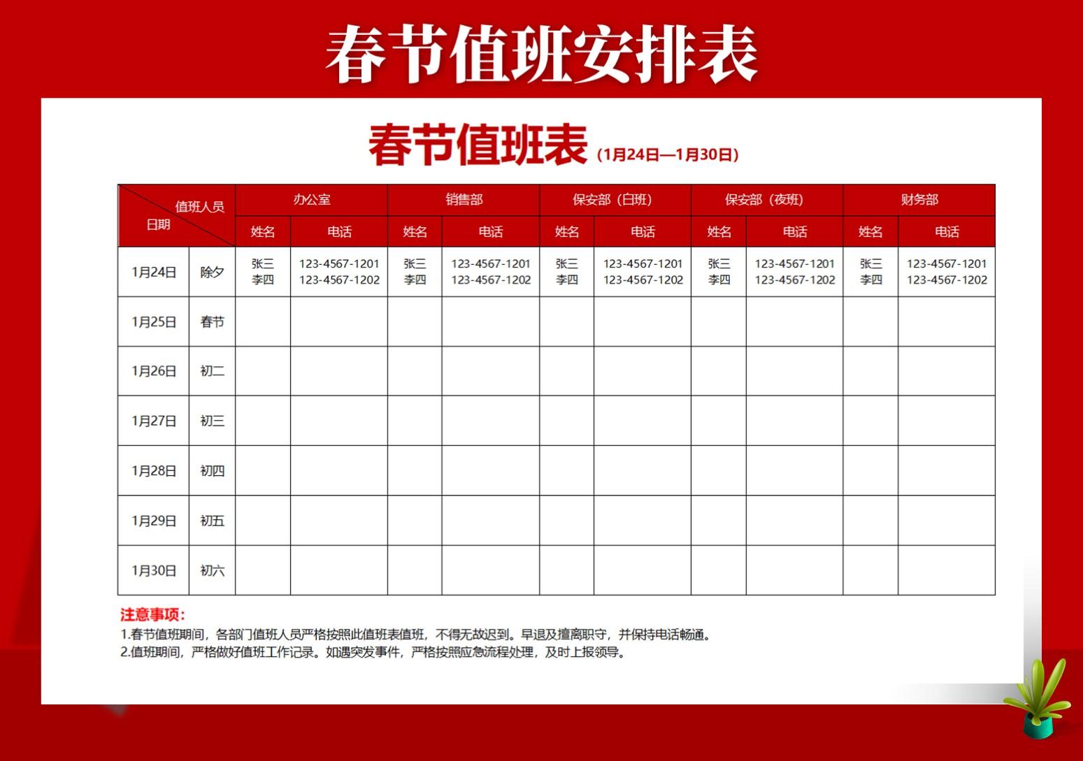 春节值班安排表.xlsx