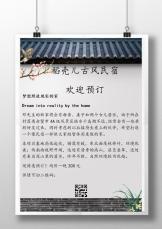 中国民国风酒店民宿促销宣传单.docx