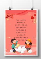 中国风正月十五元宵可爱节日信纸.docx