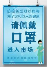 防控冠状病毒宣传海报.docx
