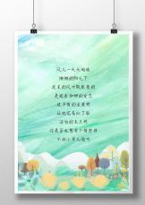 ins风小清新风景森林信纸.docx