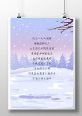 小清新冬季风景唯美信纸.docx