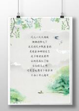 中国风古风唯美风景信纸.docx