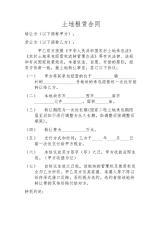 土地租赁合同(长期).docx