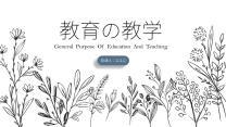 手绘风教育教学通用模板.pptx