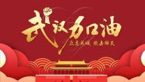 武汉加油 众志成城宣传模板.pptx