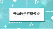 清新论文答辩开题报告模板.pptx