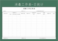 消毒记录表-日报表.xlsx