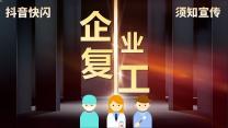 企业复工疫情宣传抖音快闪PPT.pptx
