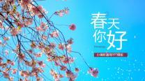 春季小清新教学通用ppt模板.pptx
