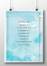 小清新可爱简约雨伞城市信纸.docx