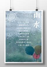 雨水节气清新唯美风景信纸.docx