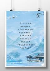 中国风立春节气风景信纸.docx