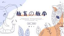 手绘文艺教育教学通用PPT模板.pptx