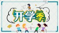 新学期开学季介绍抖音快闪PPT.pptx
