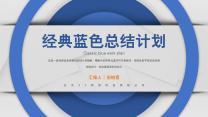 蓝色商务风工作总结计划PPT模板.pptx